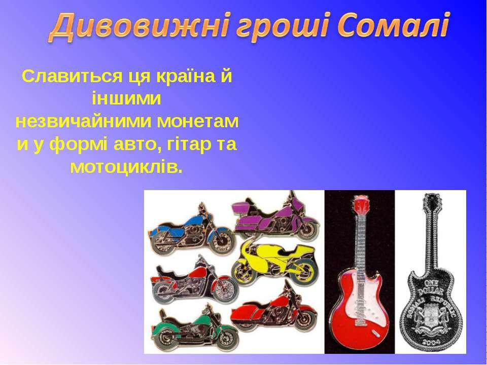 Славиться ця країна й іншими незвичайнимимонетами у формі авто, гітар та мот...