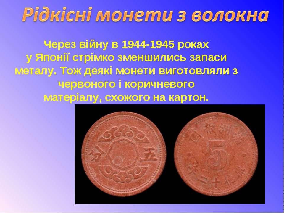 Через війну в 1944-1945 роках уЯпоніїстрімко зменшились запаси металу. Тож ...