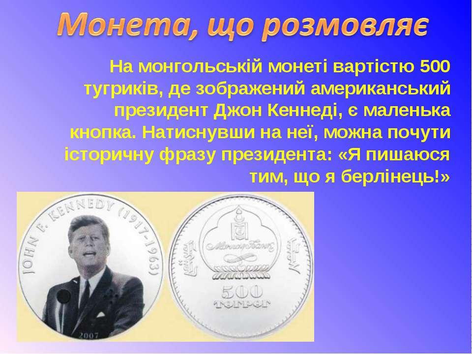 На монгольській монеті вартістю 500 тугриків, де зображений американський пре...