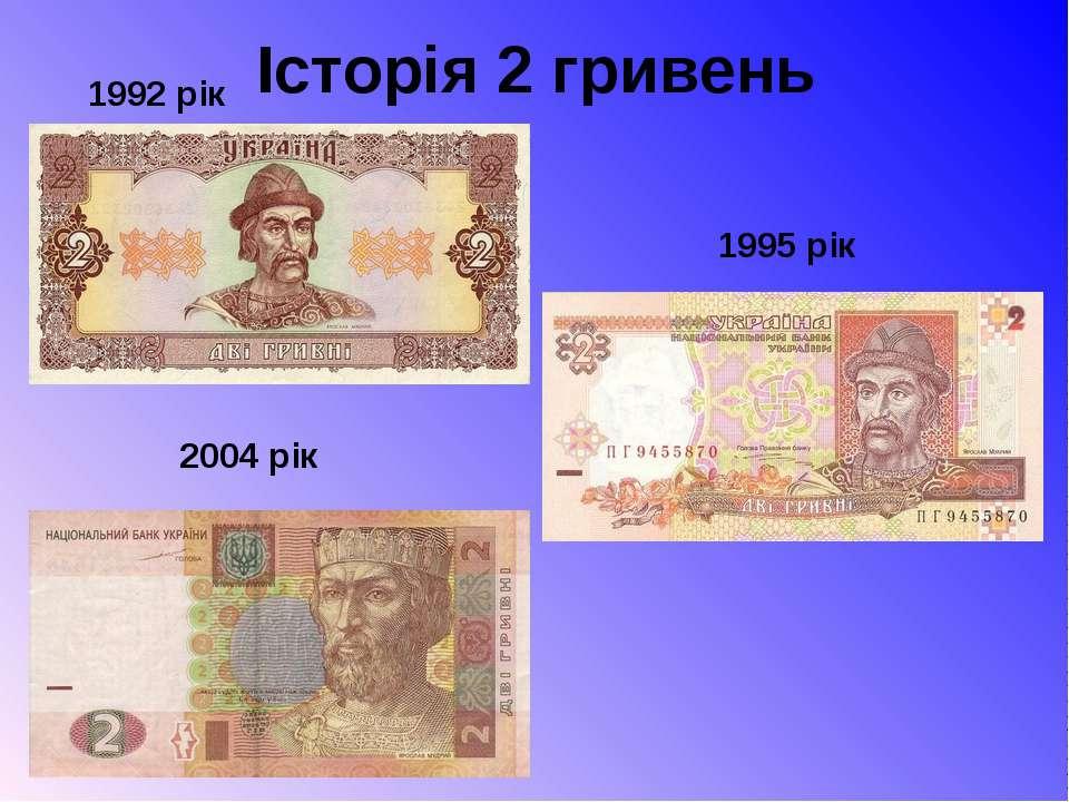 Історія 2 гривень 1992 рік 1995 рік 2004 рік