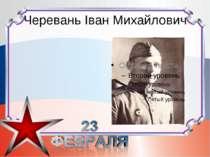 Черевань Іван Михайлович
