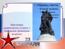 Пам'ятник радянському солдату з німецькою дівчинкою на руках