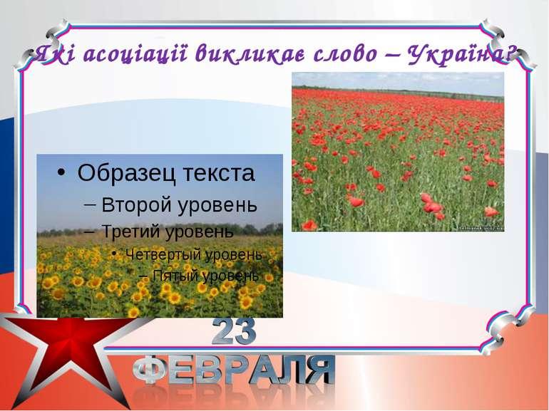 Які асоціації викликає слово – Україна?