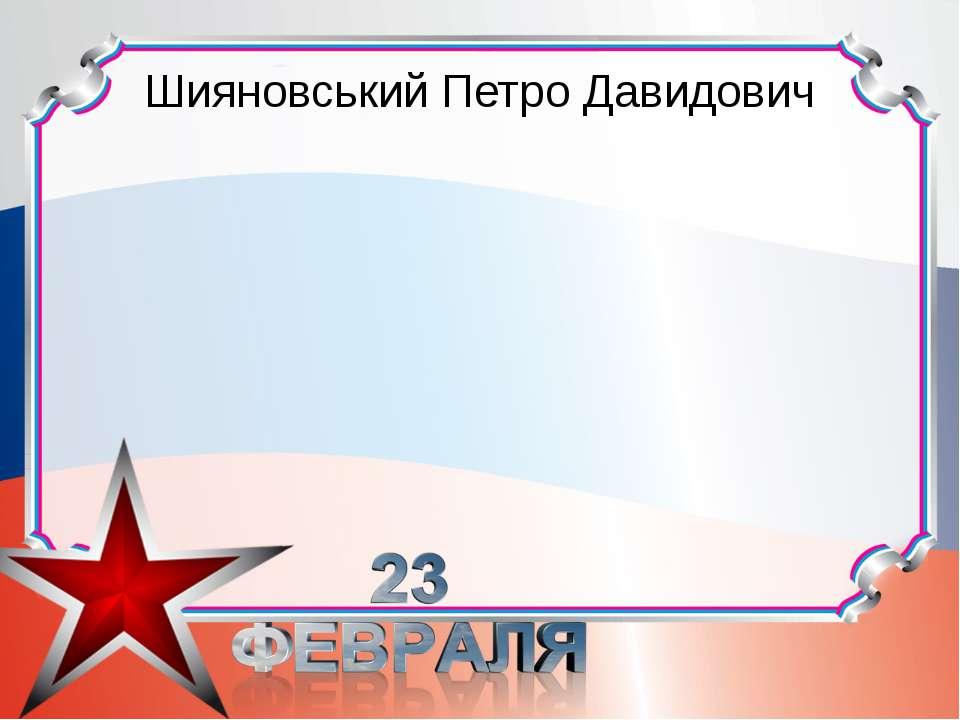 Шияновський Петро Давидович