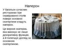 Наперон У багатьох сучасних ресторанах при сервіруванні столів поверх основно...