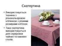 Скатертина Використовується тканина з різнокольоровою клітинкою з різними роз...