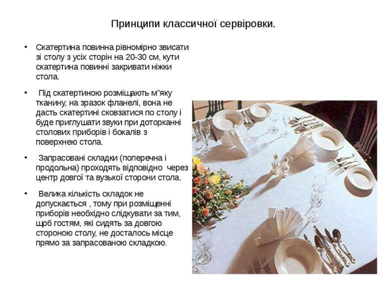 Принципи классичної сервіровки. Скатертина повинна рівномірно звисати зі стол...