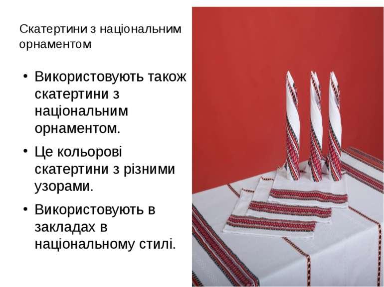 Скатертини з національним орнаментом Використовують також скатертини з націон...