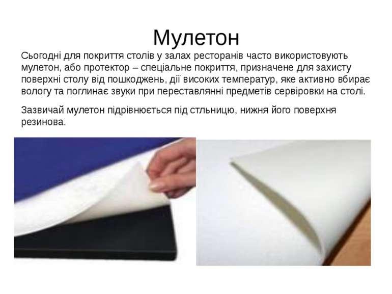 Сьогодні для покриття столів у залах ресторанів часто використовують мулетон,...