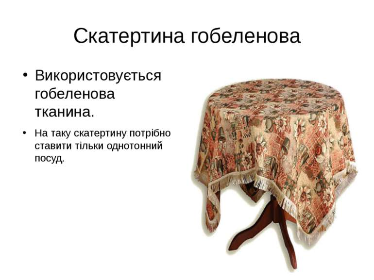 Скатертина гобеленова Використовується гобеленова тканина. На таку скатертину...