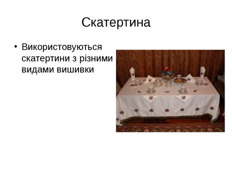Скатертина Використовуються скатертини з різними видами вишивки