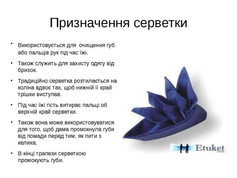 Призначення серветки Використовується для очищення губ або пальців рук під ча...