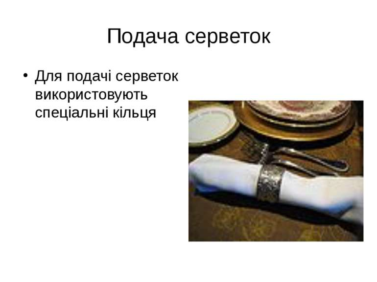 Подача серветок Для подачі серветок використовують спеціальні кільця