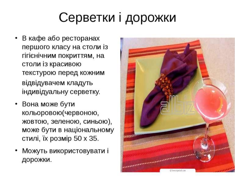 Серветки і дорожки В кафе або ресторанах першого класу на столи із гігієнічни...