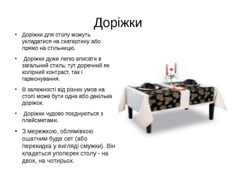 Доріжки Доріжки для столу можуть укладатися на скатертину або прямо на стільн...