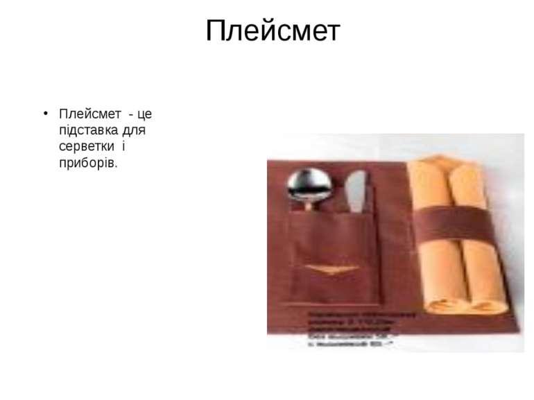 Плейсмет Плейсмет - це підставка для серветки і приборів.