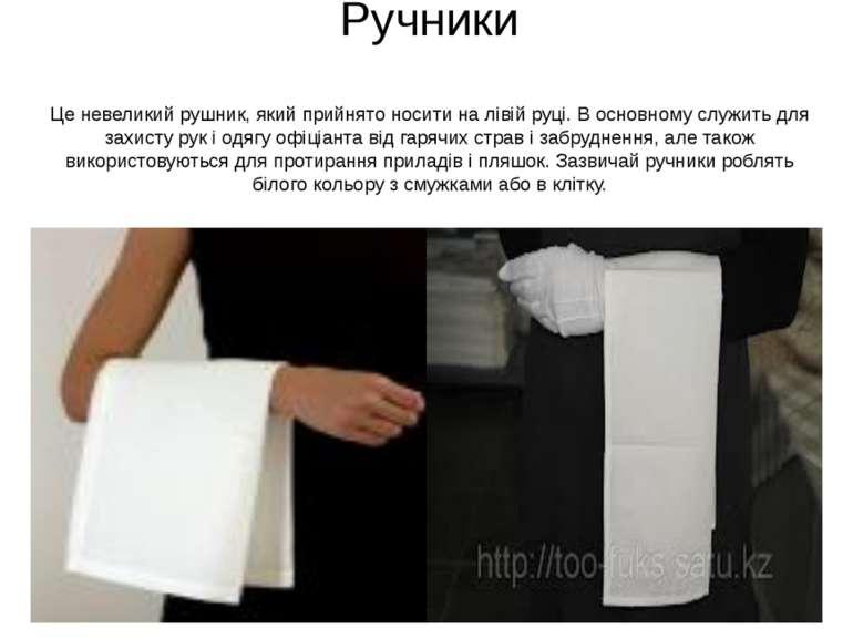 Ручники Це невеликий рушник, який прийнято носити на лівій руці. В основному ...