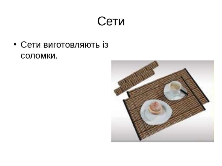 Сети Сети виготовляють із соломки.