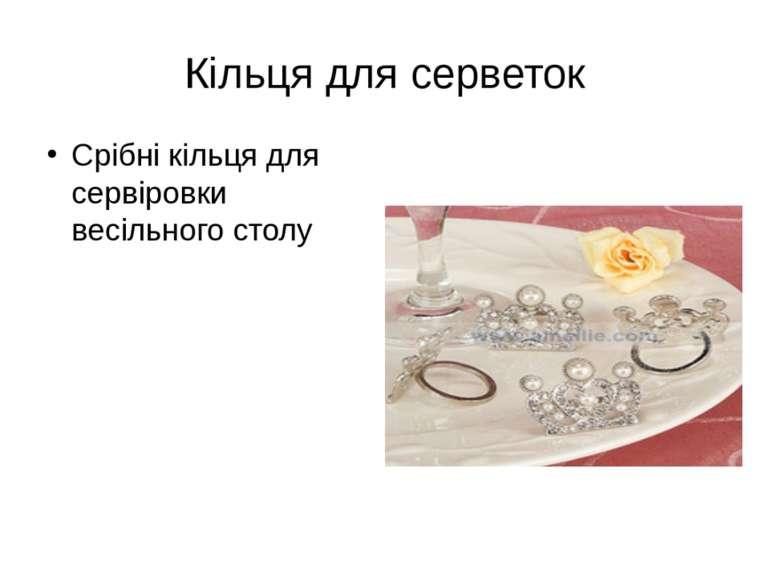 Кільця для серветок Срібні кільця для сервіровки весільного столу