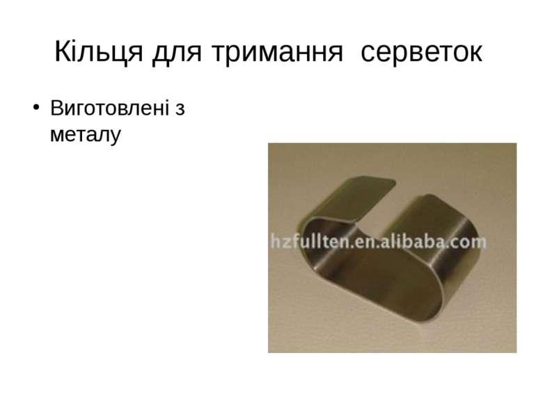 Кільця для тримання серветок Виготовлені з металу