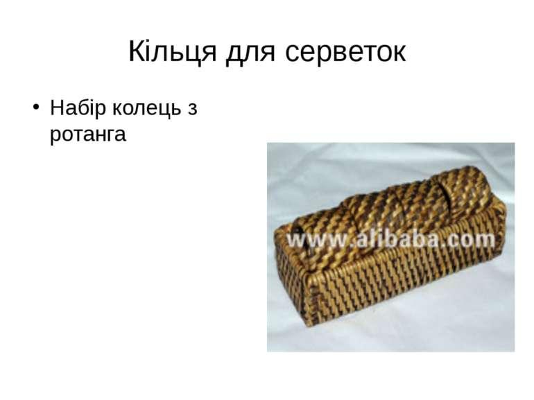 Кільця для серветок Набір колець з ротанга