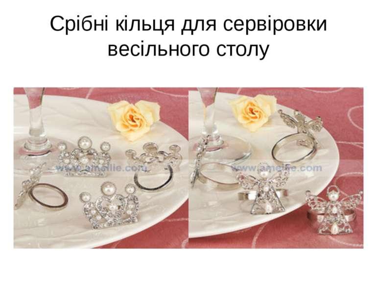 Срібні кільця для сервіровки весільного столу