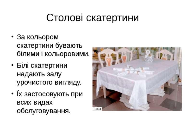 Столові скатертини За кольором скатертини бувають білими і кольоровими. Білі ...