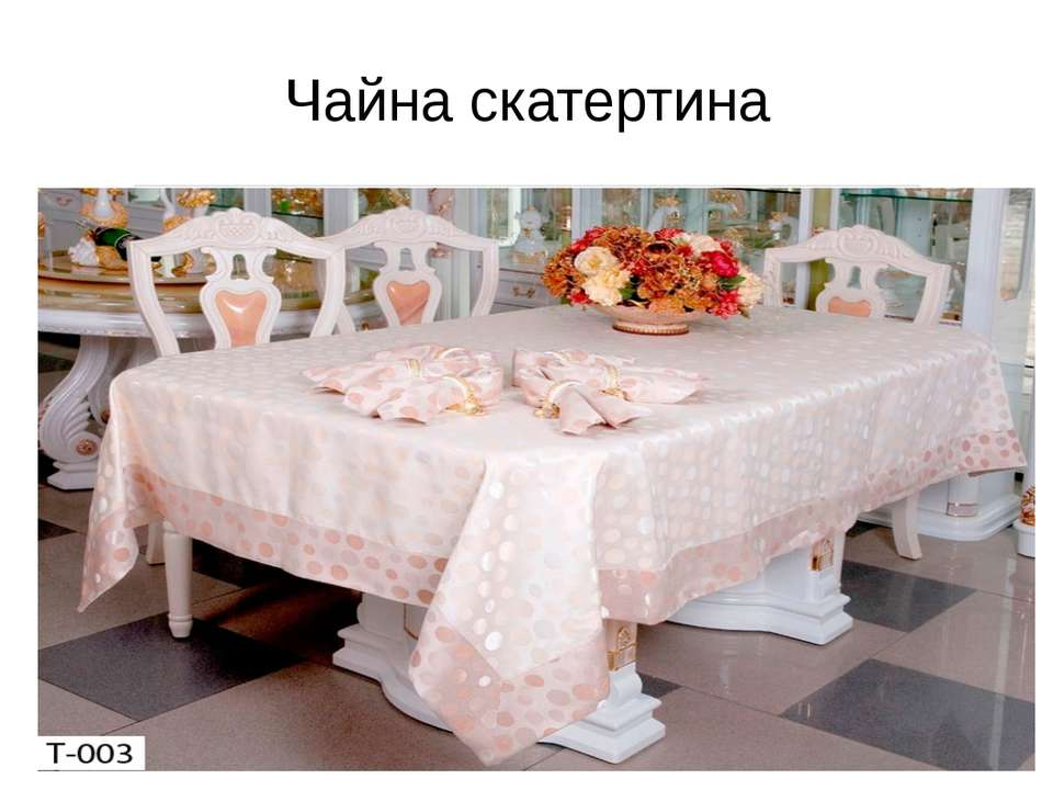 Чайна скатертина