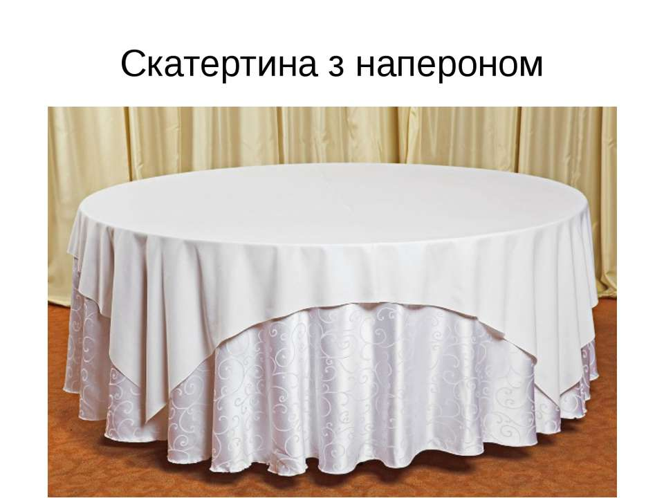 Скатертина з напероном