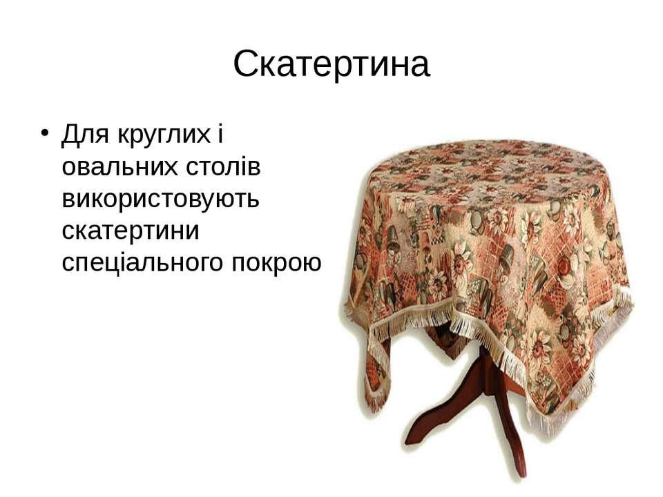 Скатертина Для круглих і овальних столів використовують скатертини спеціально...