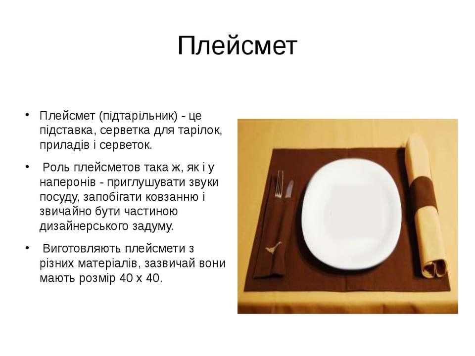 Плейсмет Плейсмет (підтарільник) - це підставка, серветка для тарілок, прилад...
