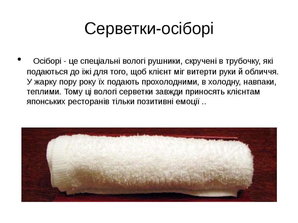 Серветки-осіборі Осіборі - це спеціальні вологі рушники, скручені в трубочку,...