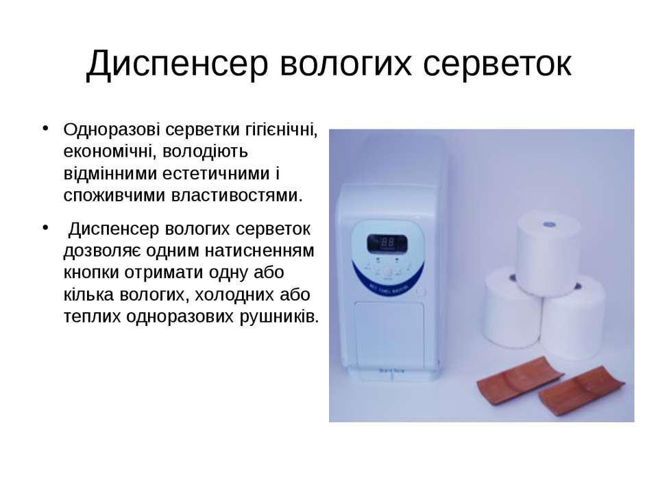 Диспенсер вологих серветок Одноразові серветки гігієнічні, економічні, володі...