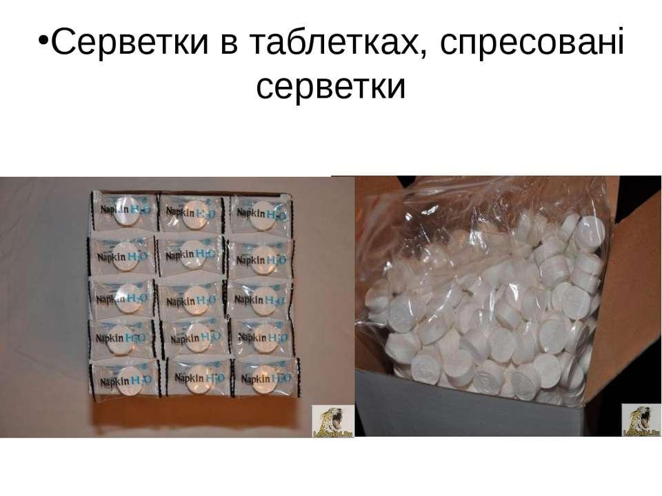 Серветки в таблетках, спресовані серветки