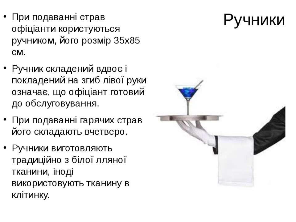 Ручники При подаванні страв офіціанти користуються ручником, його розмір 35х8...