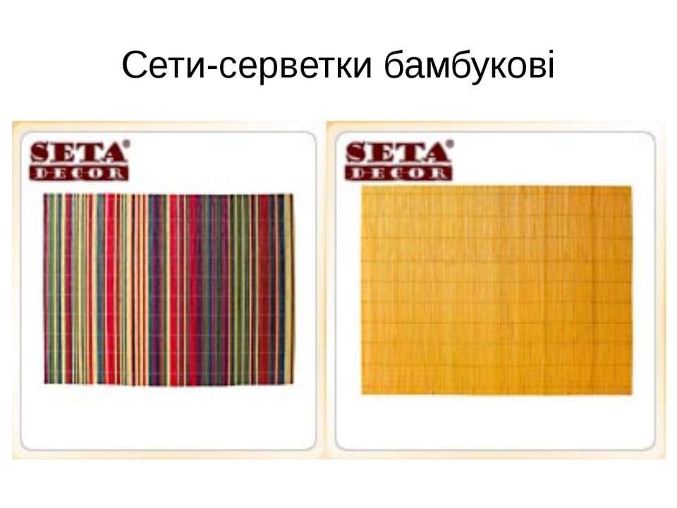 Сети-серветки бамбукові