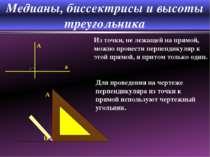 Медианы, биссектрисы и высоты треугольника A M A C M2 B M1 M3 Отрезок, соедин...