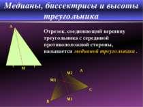 Медианы, биссектрисы и высоты треугольника A A1 B C A B H C Отрезок биссектри...