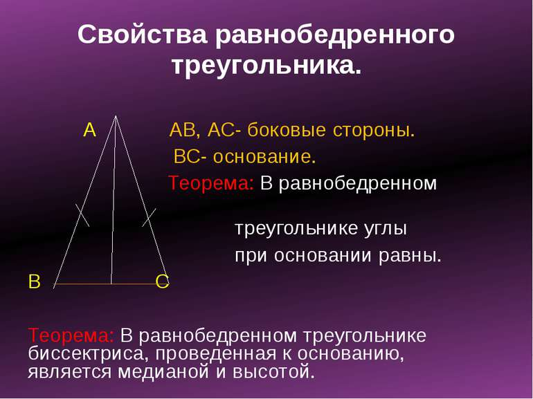 Треугольники можно разделить на группы в зависимости от углов остроугольный п...