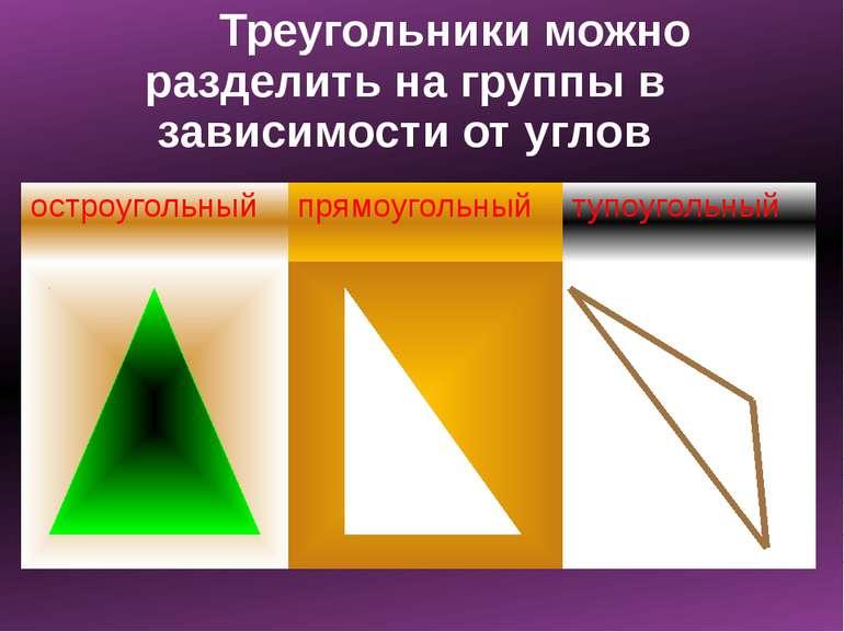 Первый признак равенства треугольника 1 2 3 4 5 6 7 8 9 10 11 12 13 14 15