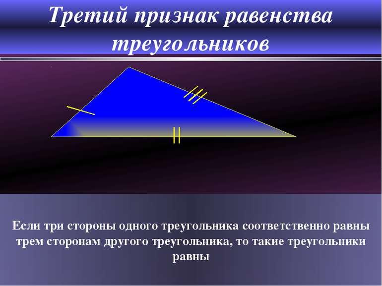 Признаки равенства треугольников Первый: Второй: Третий: По двум сторонами уг...