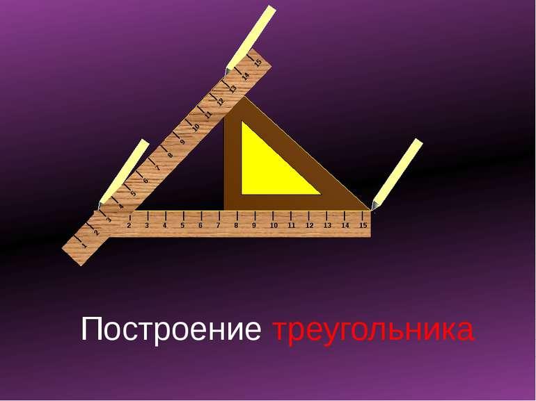 ВОПРОСЫ: 1)Что такое треугольник? 2)Какие углы он может иметь? 3)Что называет...