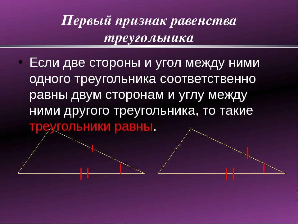 Второй признак равенства треугольников Если сторона и два прилежащих к ней уг...