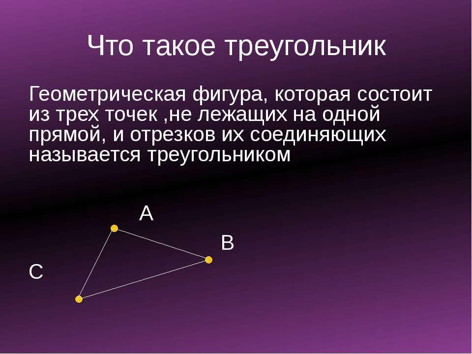 Треугольником также называется часть плоскости ограниченная отрезками АВ, ВС,...