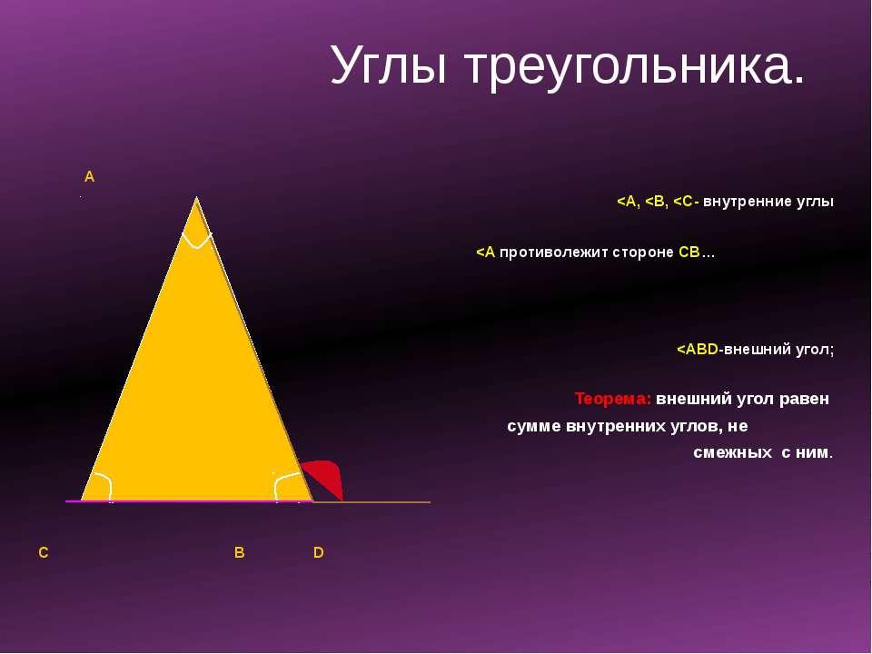 A C B A C B A1 C1 B1 Треугольник с вершинами A, B, C, и сторонами AB, BC, CA ...