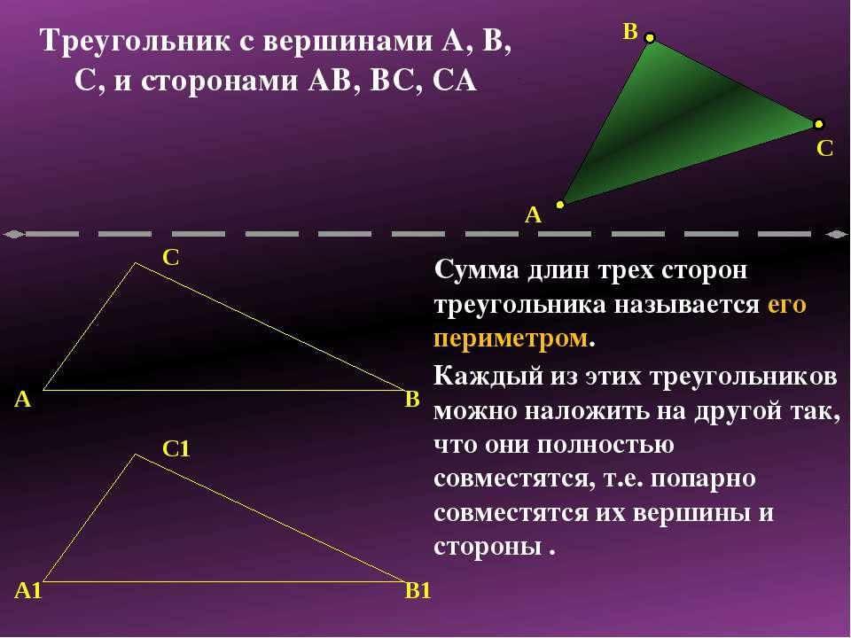 Медианы, биссектрисы и высоты треугольника a A a H A Из точки, не лежащей на ...