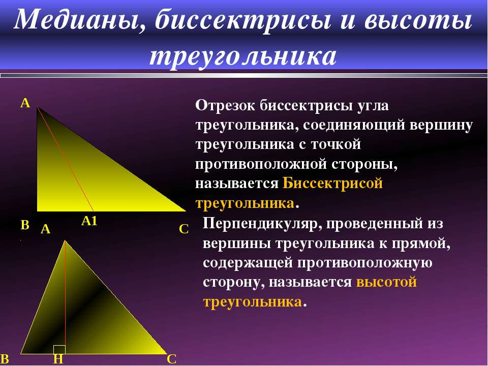 Три отрезка треугольника. Отрезок биссектрисы угла, соединяющий вершину треуг...