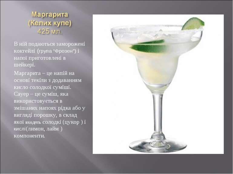 """В ній подаються заморожені коктейлі (група """"Фрозен"""") і напої приготовлені в ш..."""