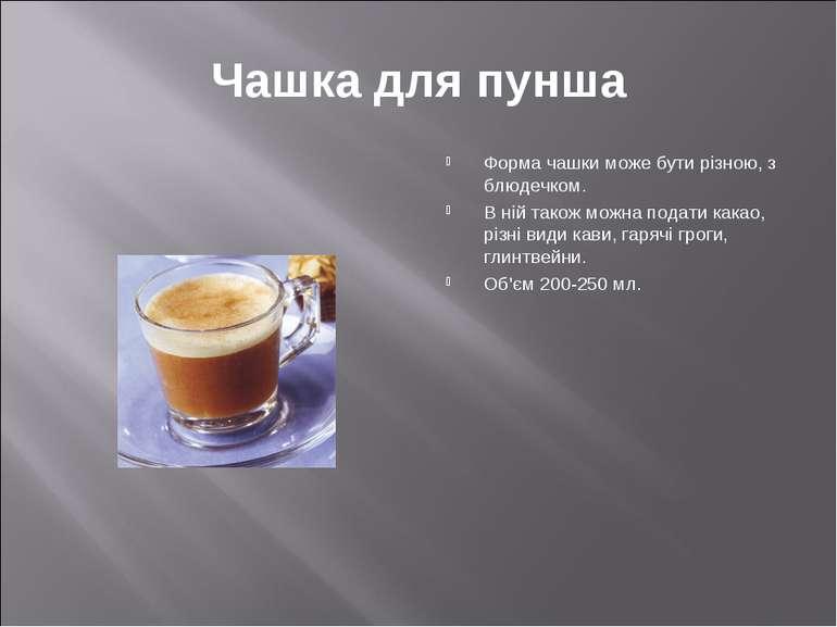 Чашка для пунша Форма чашки може бути різною, з блюдечком. В ній також можна ...