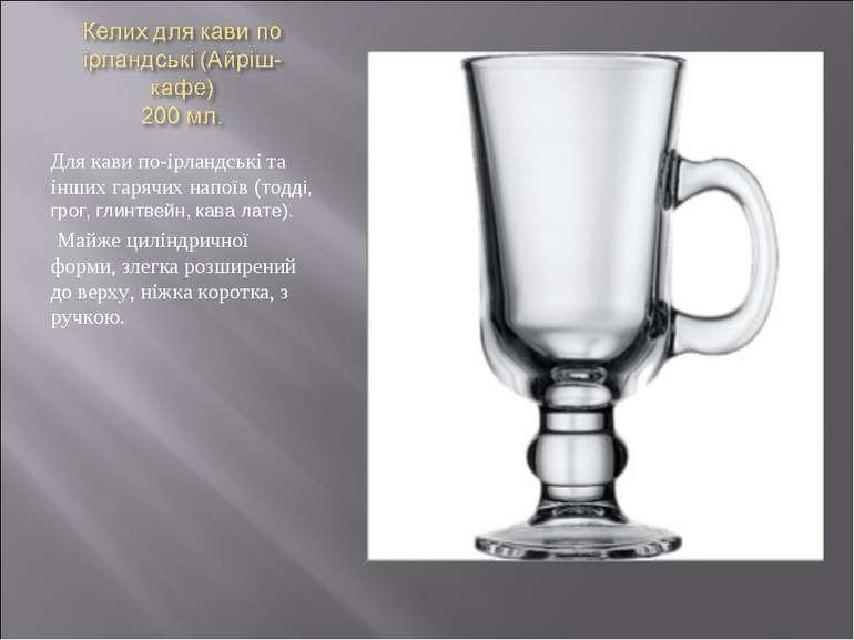 Для кави по-ірландські та інших гарячих напоїв (тодді, грог, глинтвейн, кава ...